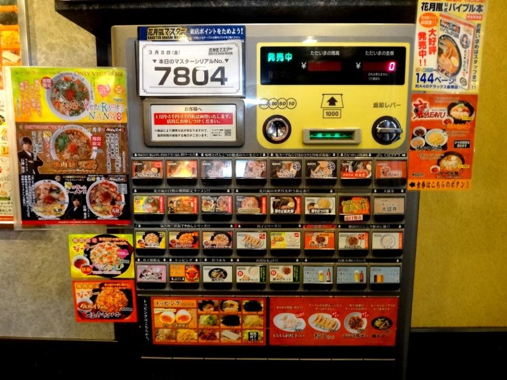 Japan, Shikkenko, Automat, robot, food