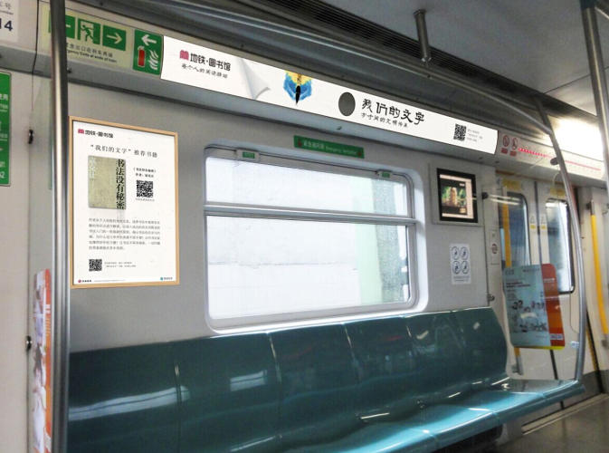 beijing subway line e library qr code